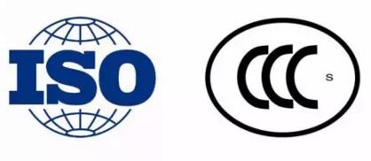 ISO和3C认证