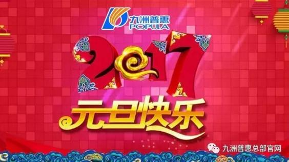 2017元旦快乐-九洲普惠