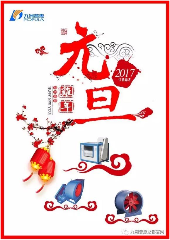 2017鸡年大吉-九洲风机
