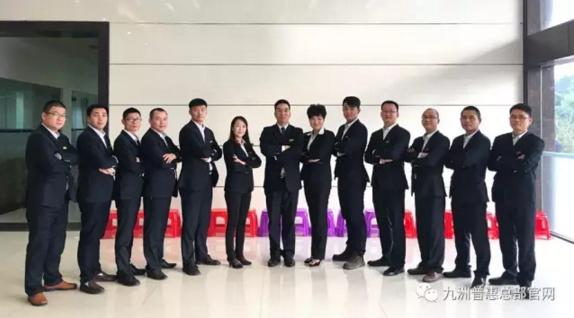 九洲普惠2017年营销动员大会隆重召开3