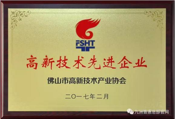 """九洲普惠风机荣获""""高新技术先进企业""""奖"""