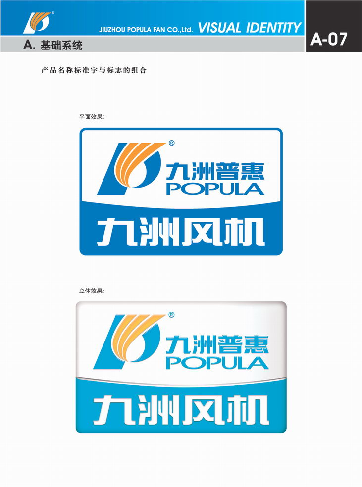 九洲普惠风机企业VI_01