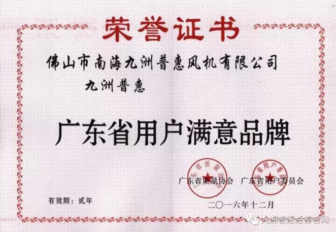 """""""九洲普惠""""被授予""""广东省用户满意品牌"""""""