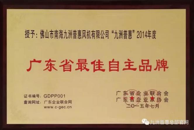 """九洲普惠""""为""""2014年度广东省最佳自主品牌"""""""