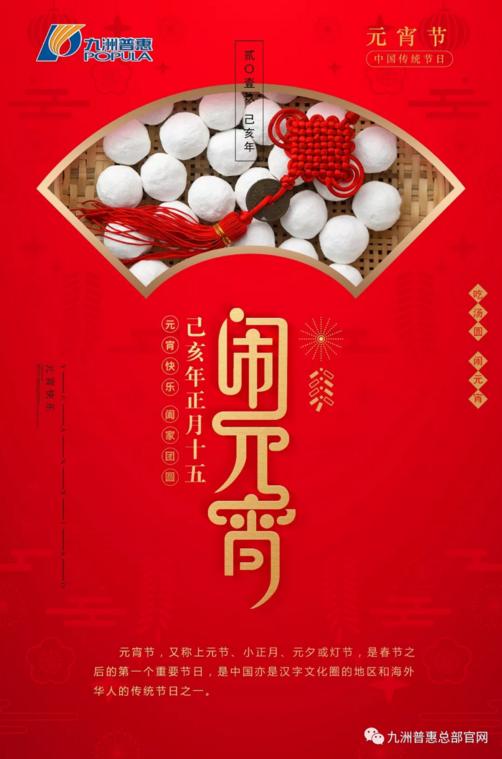 九洲普惠 2019元宵节快乐!