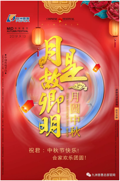 九洲普惠祝您及家人中秋节快乐!