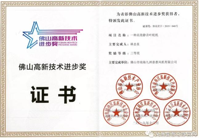 """九洲风机荣获""""佛山市高新技术进步奖"""""""