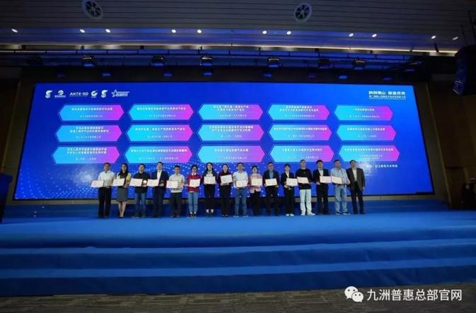 林志良先生出席高新技术进步奖颁奖典礼