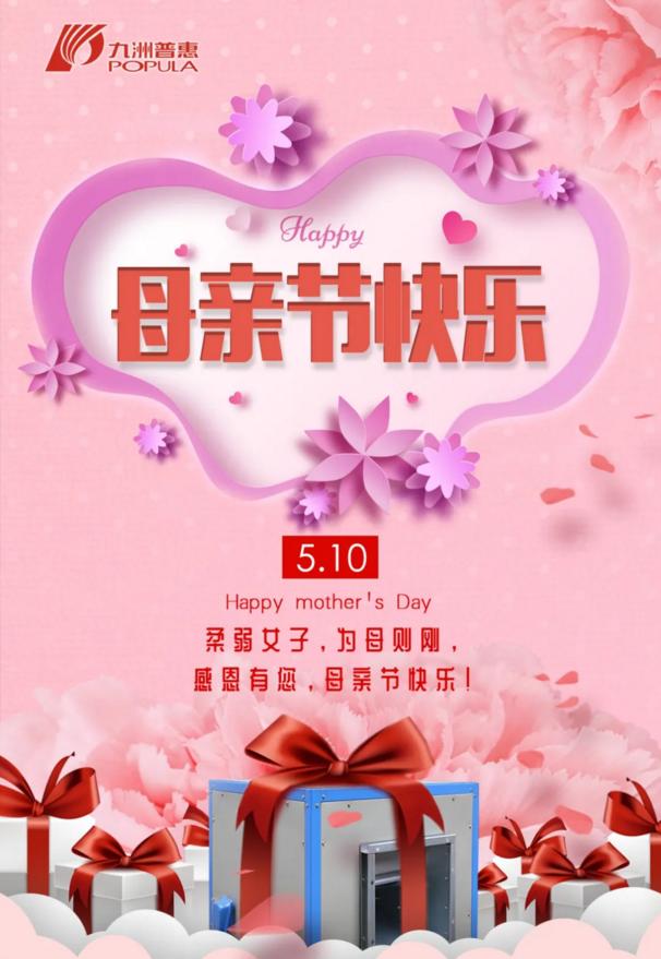 九洲普惠风机祝愿母亲节快乐!