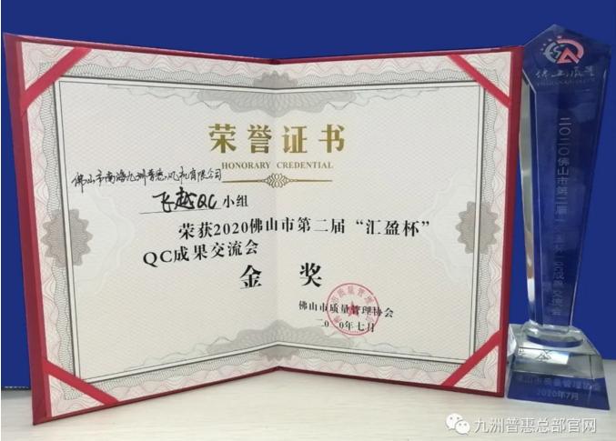 九洲普惠风机获得QC 成果交流会金奖