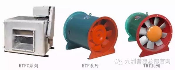 九洲消防风机系列产品