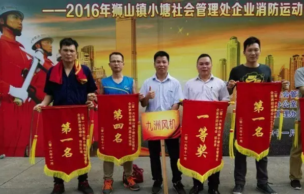 九洲普惠参加狮山镇企业消防运动会荣获综合奖一等奖
