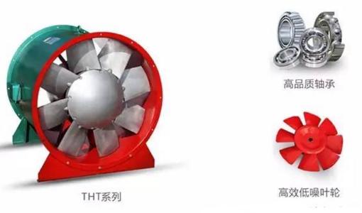 九洲普惠THT消防风机