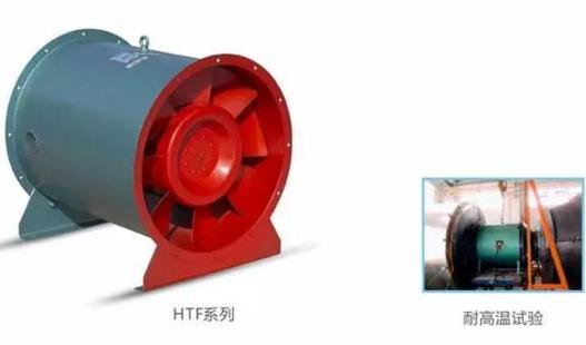 九洲普惠HTF消防风机