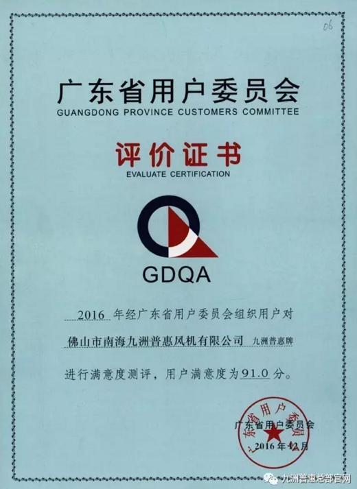 九洲普惠风机获得GDQA评价证书