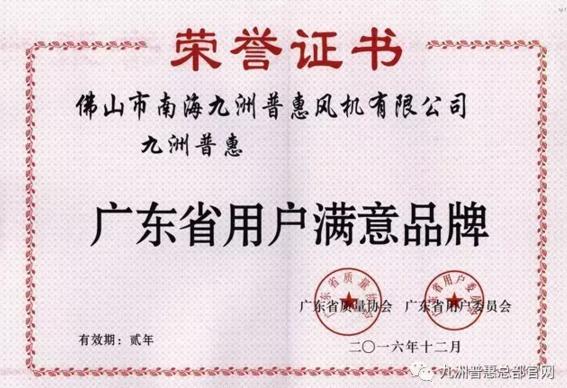 九洲普惠风机获得广东省用户满意品牌.png