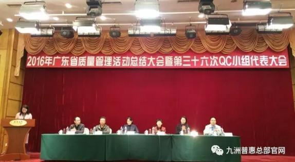 广东省质量管理活动总结大会暨第三十六次QC小组代表大会