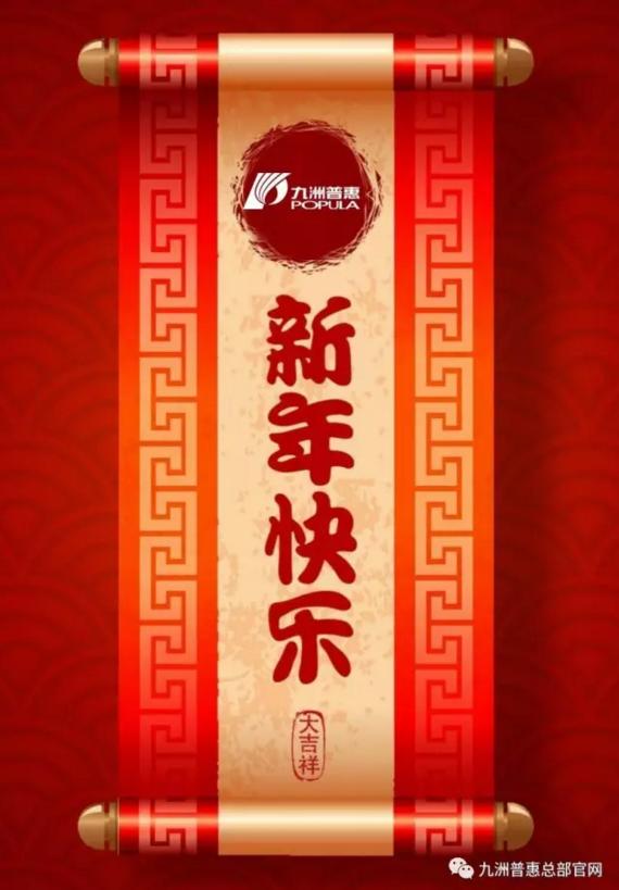 九洲普惠祝您新春快乐