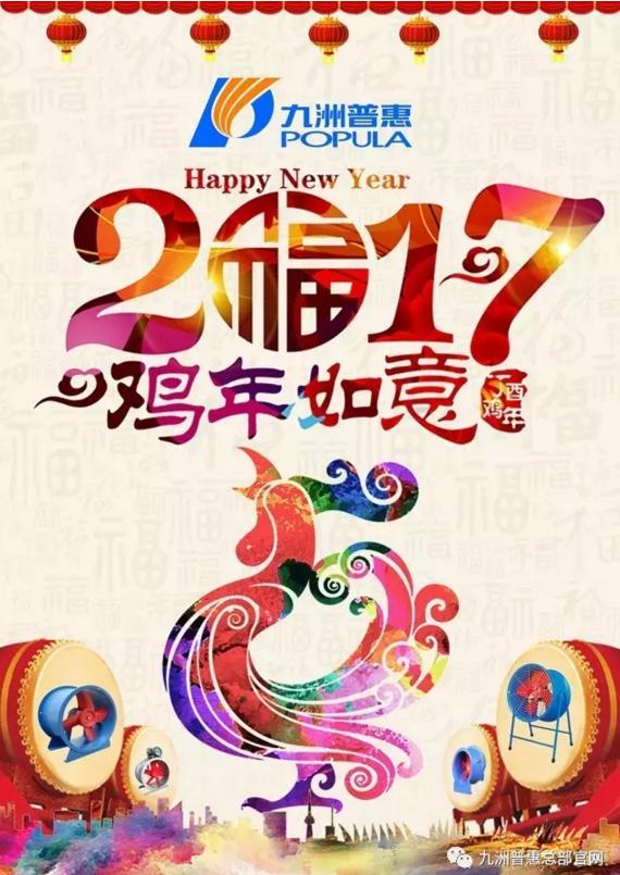 2017丁酉年  九洲普惠祝您新春快乐!万事如意!