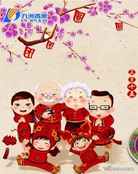 九洲普惠风机祝您元宵节快乐3
