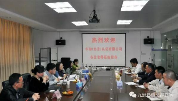中知(北京)认证有限公司的专家、老师莅临我司,对我司知识产权管理体系以及运行过程进行认证审核