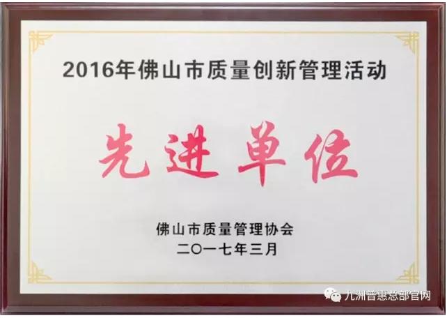 """九洲普惠被评为""""2016年佛山市质量创新管理活动先进单位"""""""