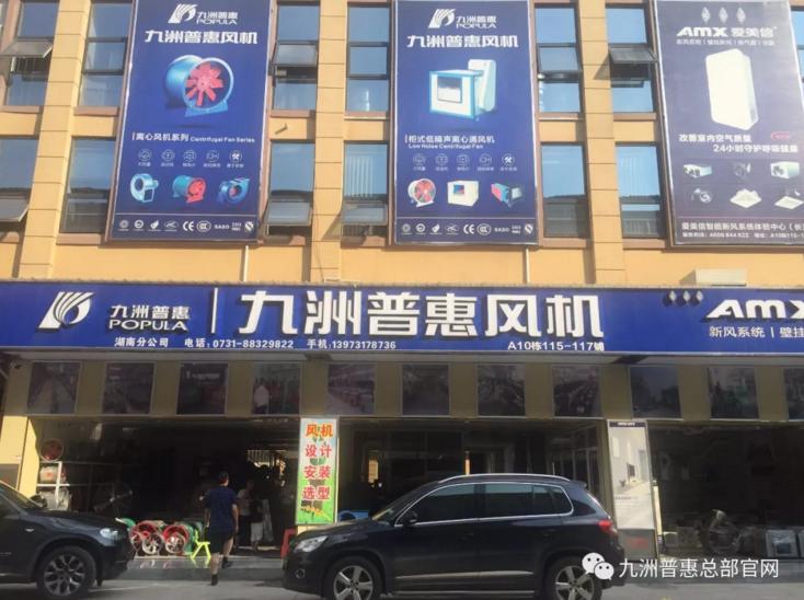 九洲风机进驻湖南湾田国际五金机电城