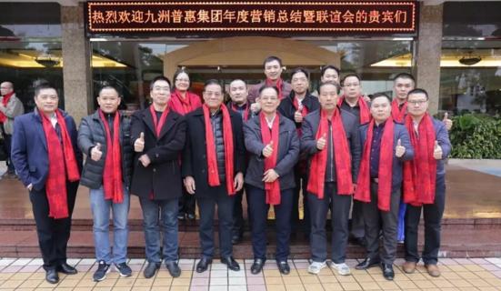 九洲普惠风机管理层与董事长合影