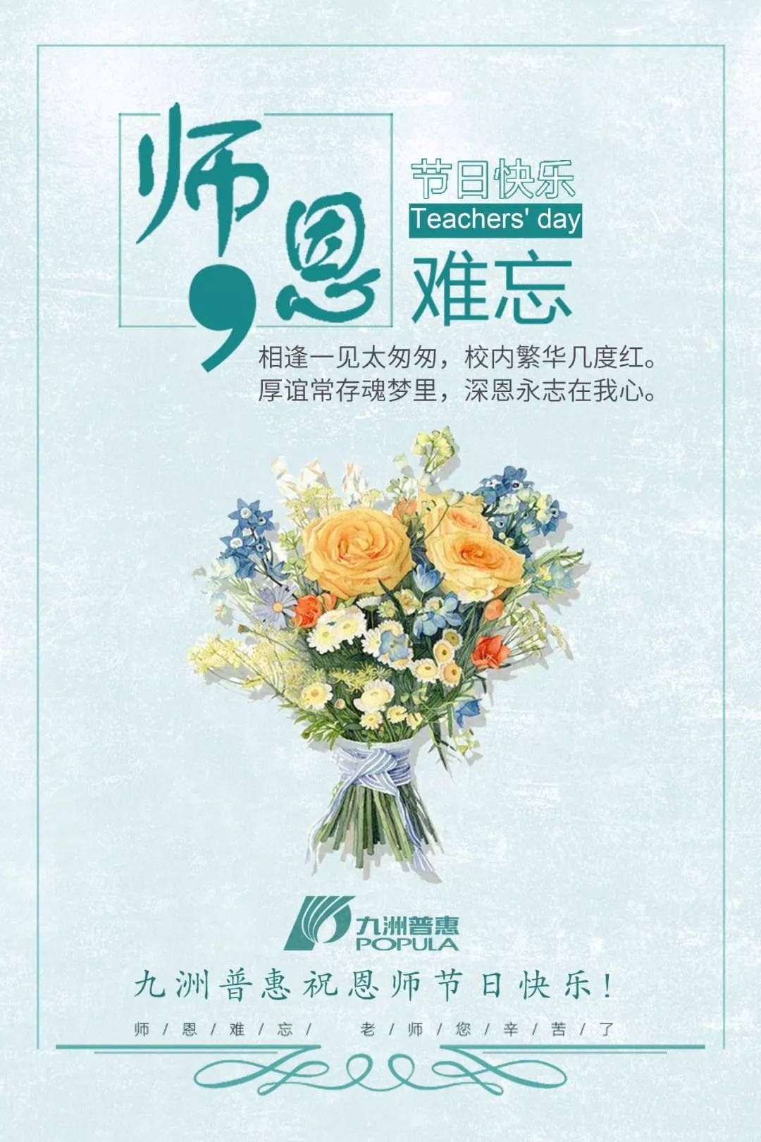 九洲普惠祝教师节快乐!