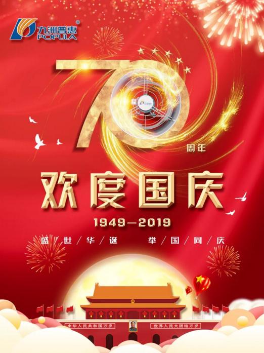 九洲普惠风机喜迎国庆!