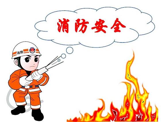 常见的电路火灾问题与消防安全