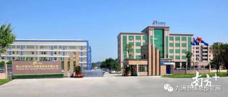 九洲普惠企业外景。受访者供图