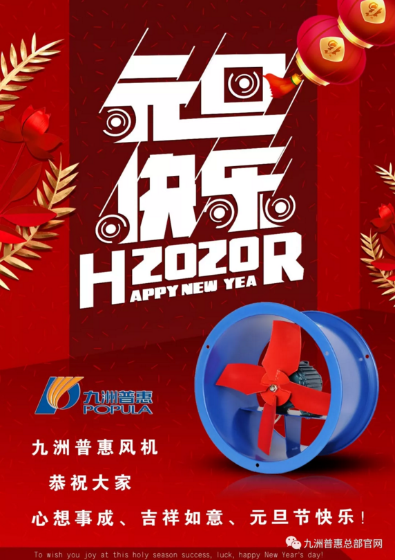 九洲普惠风机   2020新年快乐
