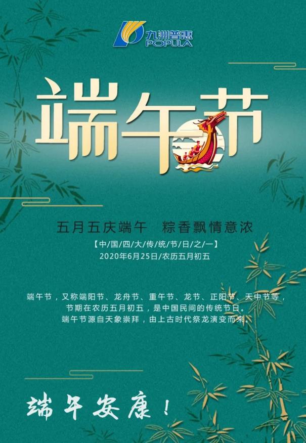 九洲普惠风机祝大家端午安康!
