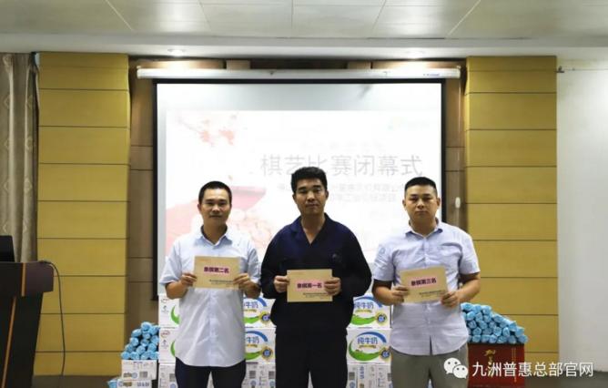 九洲风机象棋项目:第一名:吕平排、  第二名:富裕光、第三名:李庆梅