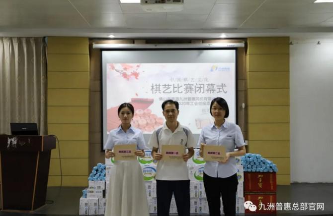 九洲风机跳棋项目:第一名:李洪仔、第二名:杨小青、第三名:陆凌敏