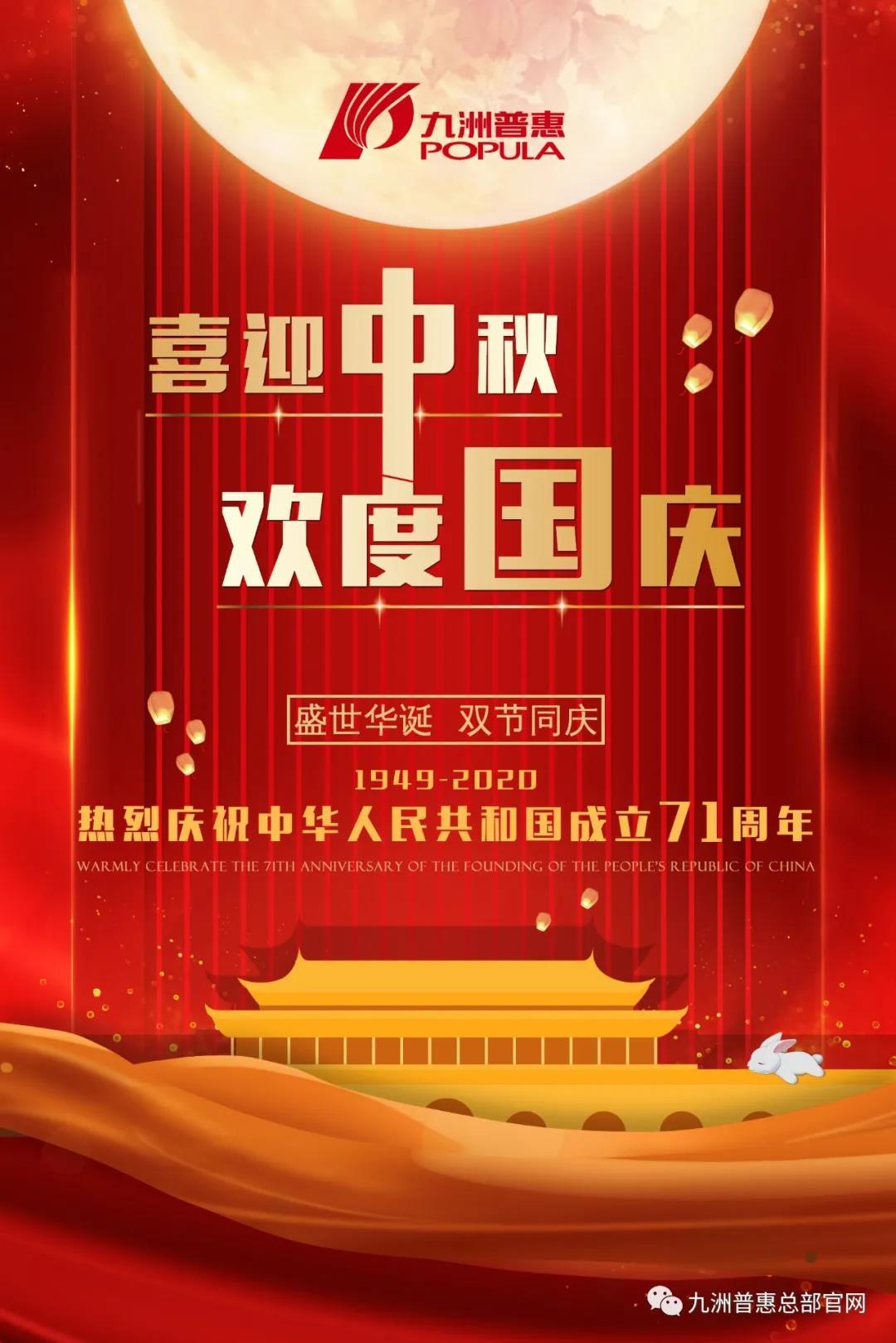 中秋明月迎国庆-九洲普惠风机