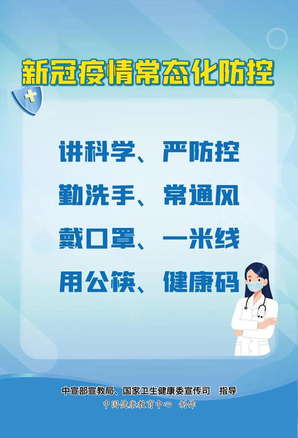 新冠肺炎疫情常态化防控系列海报7