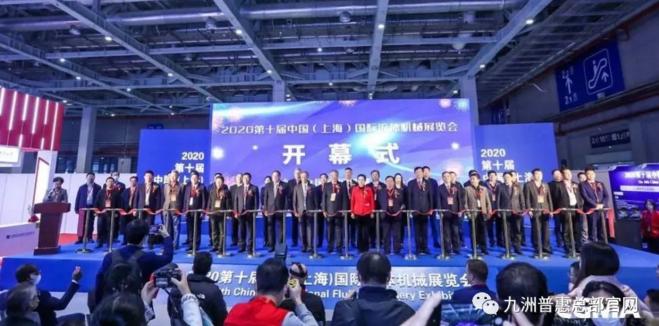 第十届中国(上海)国际流体机械展览会开幕