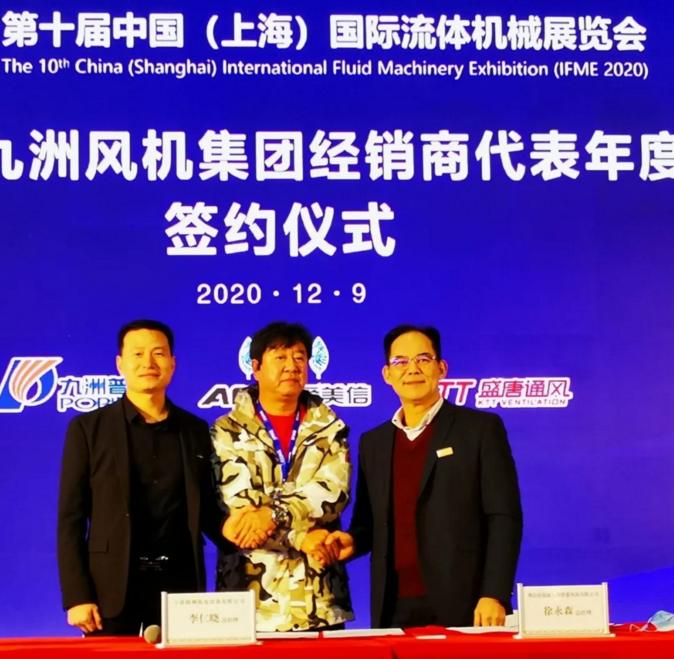 图为中国风机协会刘学伟秘书长对九洲普惠集团签约会成功举办表示祝贺