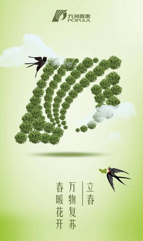 立春-九洲普惠风机