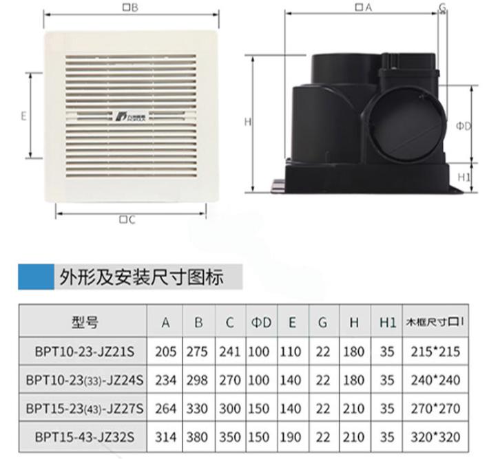 九洲风机换气扇外形和安装尺寸