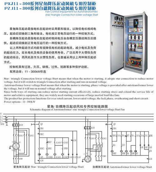 星角降压系列电控柜