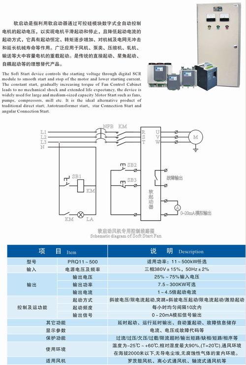九洲软启动系列电控柜