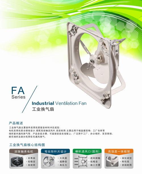FA工业换气扇