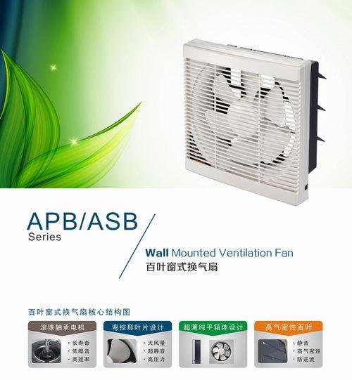 APB/ASB百叶窗式换气扇