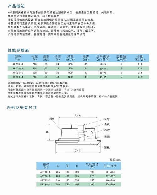 APT天花板换气扇(非管道式)