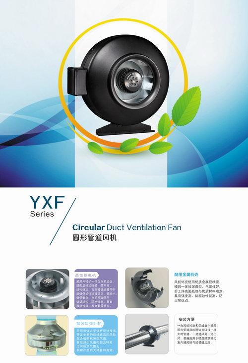 YXF圆形管道风机